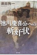 徳川慶喜公への斬奸状
