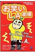 お笑いL.A.劇場 / OLいまではアメリカン