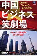 中国ビジネス笑劇場 / ジョークで読み解くびっくり経済