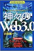神々の「Web 3.0」 / グーグル、ユーチューブ、SNSの先に何があるのか? 日米総力取材/ティム・オライリーと読み解く「仮想世界」
