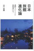 日本旅館進化論 / 星野リゾートと挑戦者たち