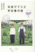 日本ワインと手仕事の旅