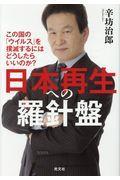 日本再生への羅針盤 / この国の「ウイルス」を撲滅するにはどうしたらいいのか?