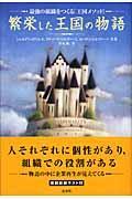 繁栄した王国の物語 / 最強の組織をつくる「王国メソッド」