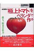 永田農法「極上トマト」をベランダで作る / 蘇る、「野菜の底力」