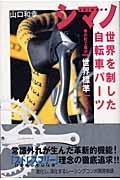 シマノ世界を制した自転車パーツ / 堺の町工場が「世界標準」となるまで