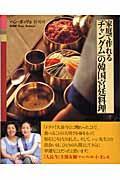 家庭で作れる「チャングム」の韓国宮廷料理