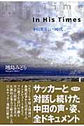 In his times / 中田英寿という時代