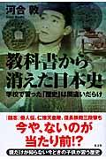 教科書から消えた日本史 / 学校で習った「歴史」は間違いだらけ