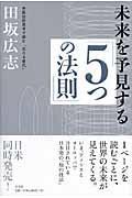 未来を予見する「5つの法則」 / 弁証法的思考で読む「次なる変化」