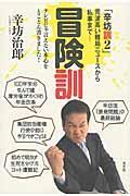冒険訓 / 荒波高い難局ニュースから私事まで... 辛坊訓2