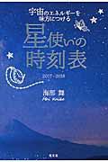 宇宙のエネルギーを味方につける星使いの時刻表 2017ー2018