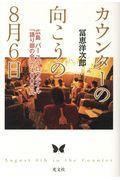 カウンターの向こうの8月6日 / 広島バースワロウテイル「語り部の会」の4000日