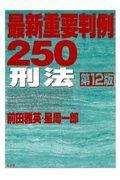 最新重要判例250 刑法 第12版