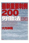 最新重要判例200労働法 第6版