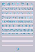 統治のデザイン / 日本の「憲法改正」を考えるために