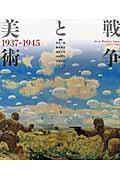 戦争と美術 改訂版