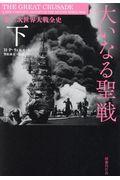 大いなる聖戦 下 / 第二次世界大戦全史