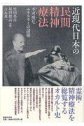 近現代日本の民間精神療法 / 不可視なエネルギーの諸相