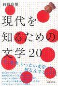 現代を知るための文学20