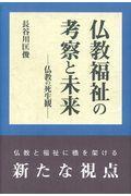 仏教福祉の考察と未来 / 仏教の死生観