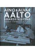アイノとアルヴァ二人のアアルト