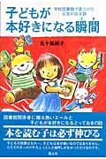 子どもが本好きになる瞬間 / 学校図書館で見つけた元気の出る話