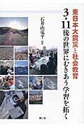 東日本大震災と社会教育3・11後の世界にむきあう学習を拓く
