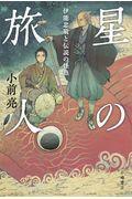 星の旅人 / 伊能忠敬と伝説の怪魚