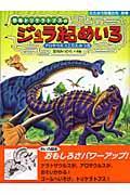 恐竜トリケラトプスのジュラ紀めいろ / アロサウルスとたたかう巻