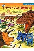 恐竜トリケラトプスと決戦赤い岩 / ツノ竜のむれをすくう巻