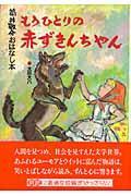 筒井敬介おはなし本 3