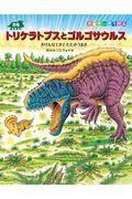 恐竜トリケラトプスとゴルゴサウルス / きけんなてきとたたかうまき