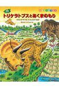 恐竜トリケラトプスとあくまのもり / ギガノトサウルスとたたかうまき