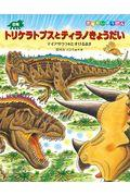 恐竜トリケラトプスとティラノきょうだい / マイサウラをたすけるまき