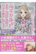 元ギャル女子高生、資産7000万円のOL大家さんになる! / 資金70万円&融資活用で、22歳のギャルが大家さんになれた方法