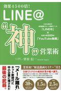 """LINE@""""神""""営業術 / 効果4500倍!"""