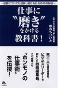 """仕事に""""磨き""""をかける教科書!"""