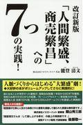 「人間繁盛、商売繁昌」への7つの実践! 改訂新版