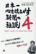 日本一心を揺るがす新聞の社説 4