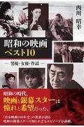 昭和の映画ベスト10