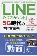 "「LINE公式アカウント」5G時代の""神""営業術"