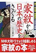 家紋から日本の歴史をさぐる