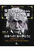 世界の偉人たちから届いた10の言葉 / 日本への「ありがとう」