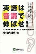 英語は音読で伸ばせ! / 子どもを英語好きに変える、中学からの勉強法
