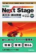 Next Stage英文法・語法問題 第2版 / 入試英語頻出ポイント215の征服