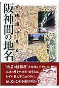 古地図で見る阪神間の地名