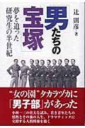 男たちの宝塚 / 夢を追った研究生の半世紀
