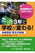 たった3年で学校が変わる! / 神崎高校再生の軌跡