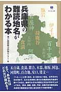 兵庫県の難読地名がわかる本